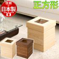 桐製ダストボックス 正方形