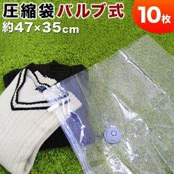バルブ式衣類圧縮袋M  激安10枚セット