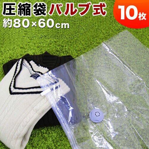 バルブ式 押入収納ケース用圧縮袋  激安10枚セット 【代金引換不可】