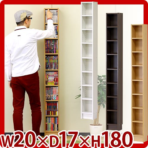 本棚 スリムラック 幅20cm コミック 本棚 すき間