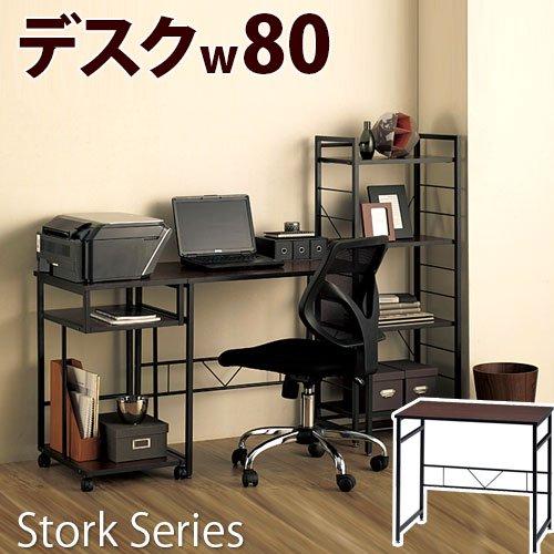パソコンデスク storkデスク 幅80cm