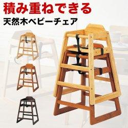 ベビーチェア 木製 ナチュラル 赤ちゃん 椅子