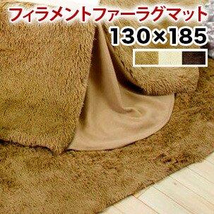 ラグマット 長方形 W130XD185cm【代金引換不可】