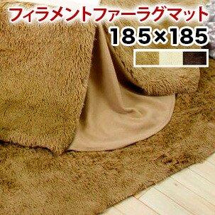 ラグマット 正方形 W185XD185cm【代金引換不可】