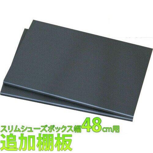 スリムシューズボックス用 幅48cm 追加棚板