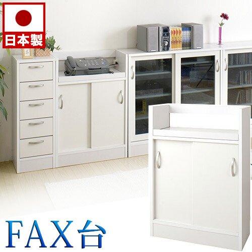 カウンター下収納FAX 幅59.5 高さ85.5cm