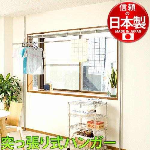 窓際に設置できる物干しハンガー
