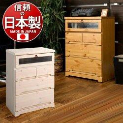 日本製 完成品 パイン材 チェスト 幅56.5cm