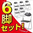 パイプ椅子 会議イス 6脚セット 【代金引換不可】