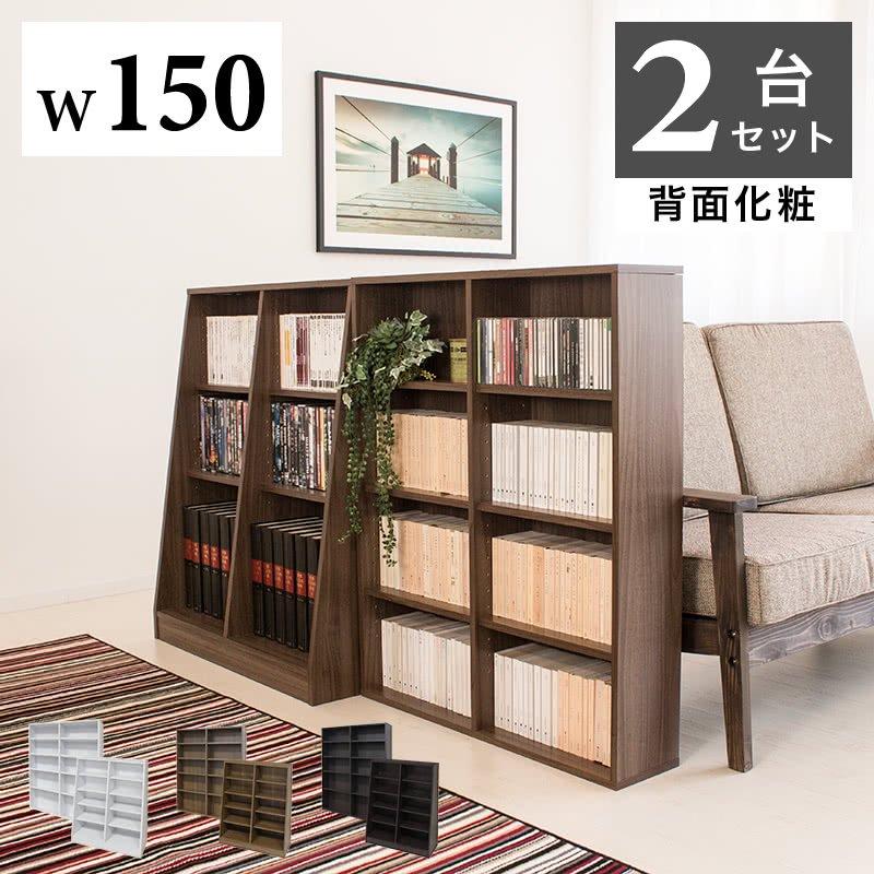 SOHO書棚 幅75cm 本棚 CD 収納 シェルフ
