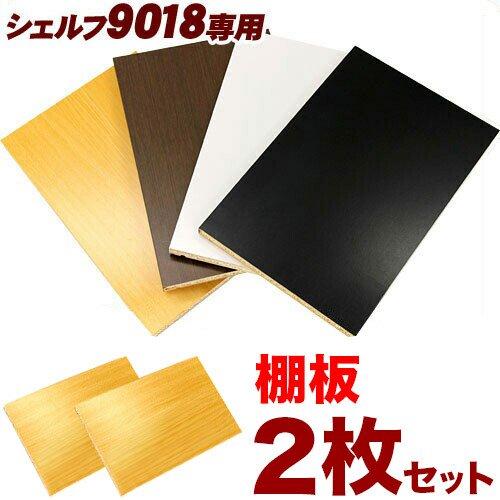 棚板部品 シンプルモダンシェルフ9018専用 棚板2枚セット