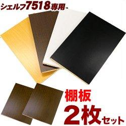棚板部品 シンプルモダンシェルフ7518専用 棚板2枚セット