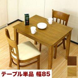 ダイニングテーブル マーチ85 木製
