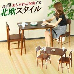 ダイニングテーブル3点セット ブラウン 木製