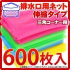 【代金引換不可】排水溝用 カラーネット 三角コーナー用 600枚入