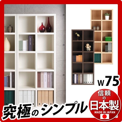 ラチス 幅75 書棚【代金引換不可】