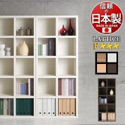 ラチス 幅75 書棚 おしゃれ 日本製 シェルフ リビングボード