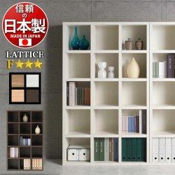 ラチス 幅110 書棚 おしゃれ 日本製 リビングボード 木製