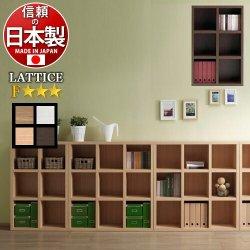 ラチス 幅75 書棚 おしゃれ 日本製 シェルフ 本棚