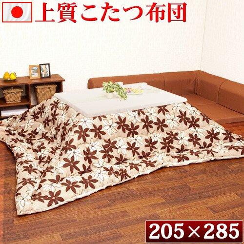 こたつ布団 コタツ布団 205×285cm 日本製
