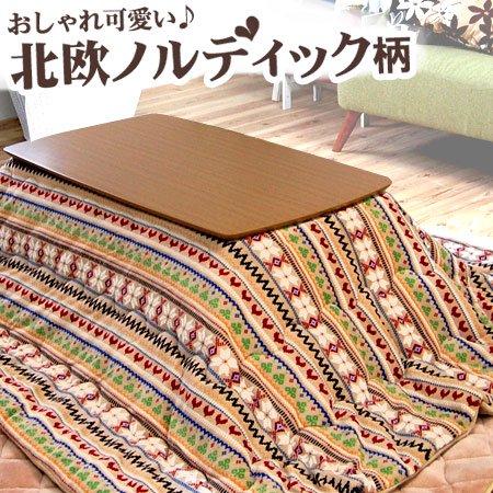 長方形 こたつ布団 掛け布団 190×240cm