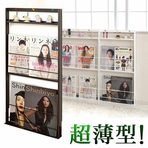 雑誌ラック 薄型 幅45cm