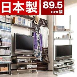 突っ張り スリム TVボード 89.5cm幅 テレビ台
