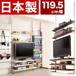 突っ張り スリム TVボード 119.5cm幅 テレビ台