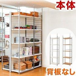 突っ張り壁面間仕切りラック幅60cm 背板無しタイプ