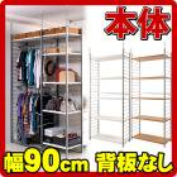 突っ張り壁面間仕切りラック幅90cm 背板無しタイプ