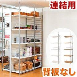 突っ張り壁面間仕切りラック幅58cm 連結用 背板無しタイプ