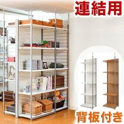 突っ張り壁面間仕切りラック幅58cm 連結用 背板付きタイプ