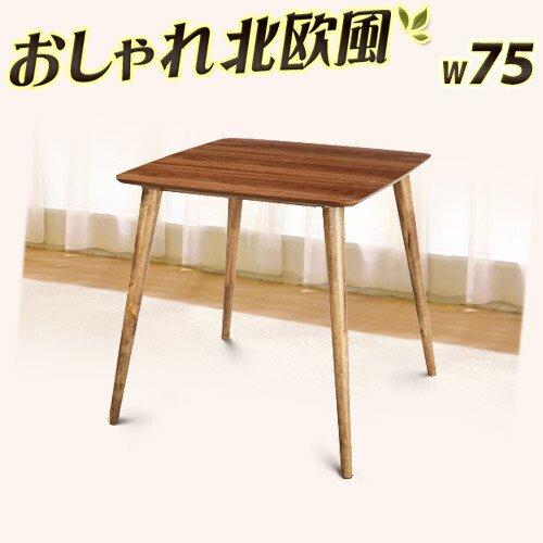 ダイニングテーブル 北欧 カフェ ウォールナット突板
