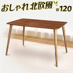 ダイニングテーブル 北欧 カフェ 美しい木目のウォールナット突板