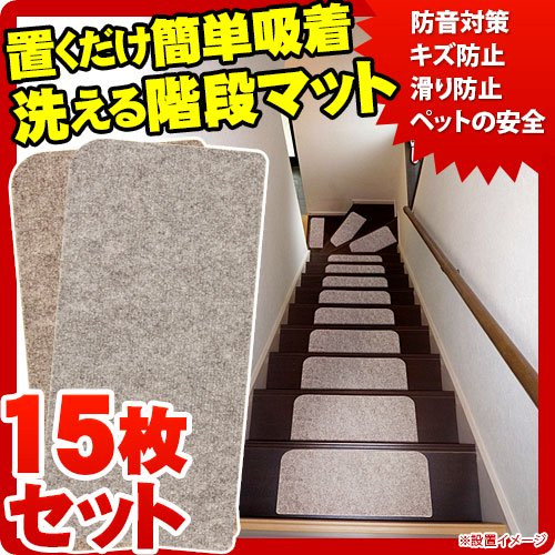 【代金引換不可】滑り止めカーペット 階段用 15枚入り 階段マット