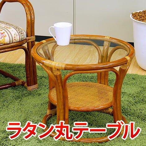 ラタン丸テーブル【代金引換不可】