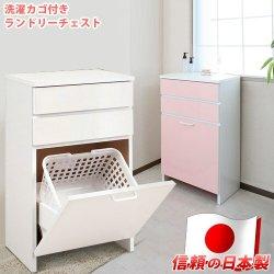 日本製 完成品 洗濯カゴ付きランドリーラック ロータイプ