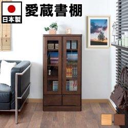 日本製 完成品 ガラス扉付き書棚 キャビネット 幅60cm高さ121cm