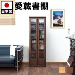 日本製 完成品 ガラス扉付き書棚 キャビネット 幅60cm高さ180cm