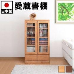 日本製 完成品 ガラス扉付き書棚 キャビネット 幅80cm高さ121cm