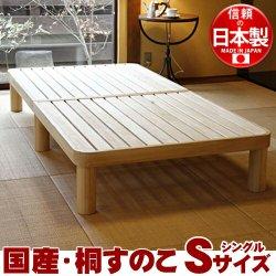 桐のすのこベッド シングル 角丸(桐無垢ベッドS)