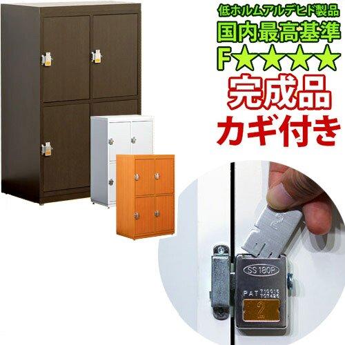 完成品 業務用 鍵付き 下駄箱 シューズボックス L600-4D