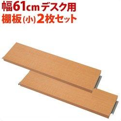 【追加部品】突っ張りデスク専用 別売棚板(小) 2枚組 幅61cm用