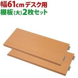 【追加部品】突っ張りデスク専用 別売棚板(大) 2枚組 幅61cm用