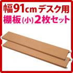 【追加部品】突っ張りデスク専用 別売棚板(小) 2枚組 幅91cm用