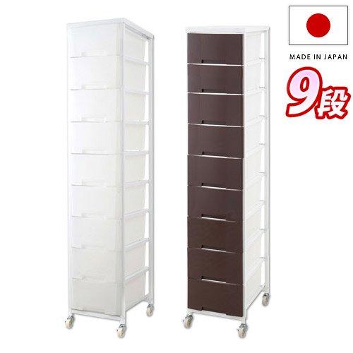 日本製 プラスチック チェスト ランドリー収納 1列9段