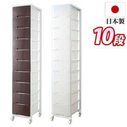 日本製 プラスチック チェスト ランドリー収納 1列10段