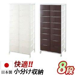 日本製 プラスチック チェスト ランドリー収納 2列8段