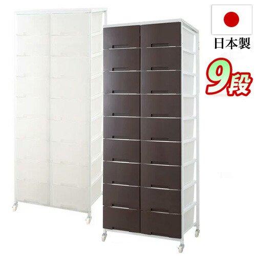 日本製 プラスチック チェスト ランドリー収納 2列9段