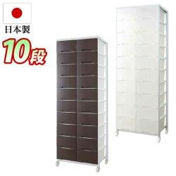 日本製 プラスチック チェスト ランドリー収納 2列10段